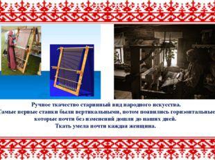 Ручное ткачество старинный вид народного искусства. Самые первые станки были