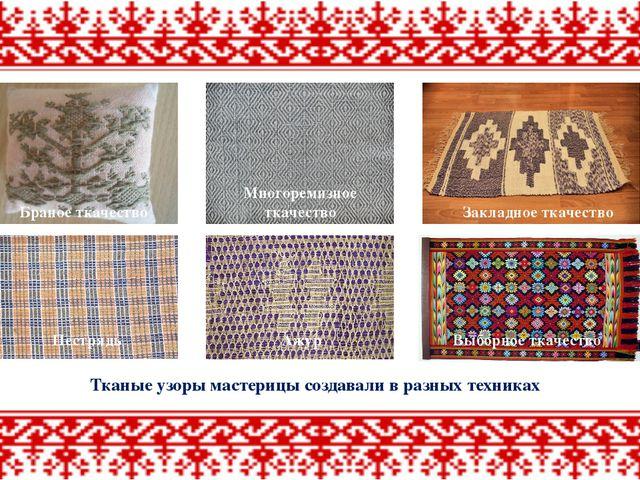Браное ткачество Многоремизное ткачество Закладное ткачество Тканые узоры мас...