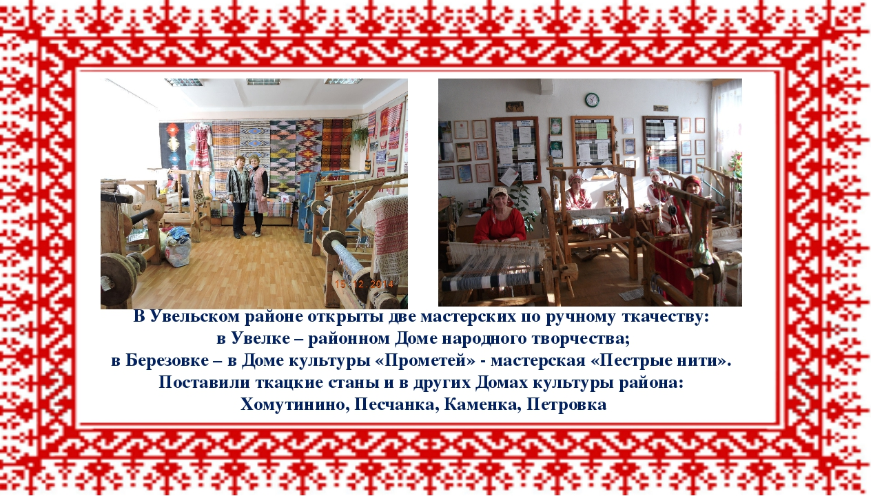 В Увельском районе открыты две мастерских по ручному ткачеству: в Увелке – ра...