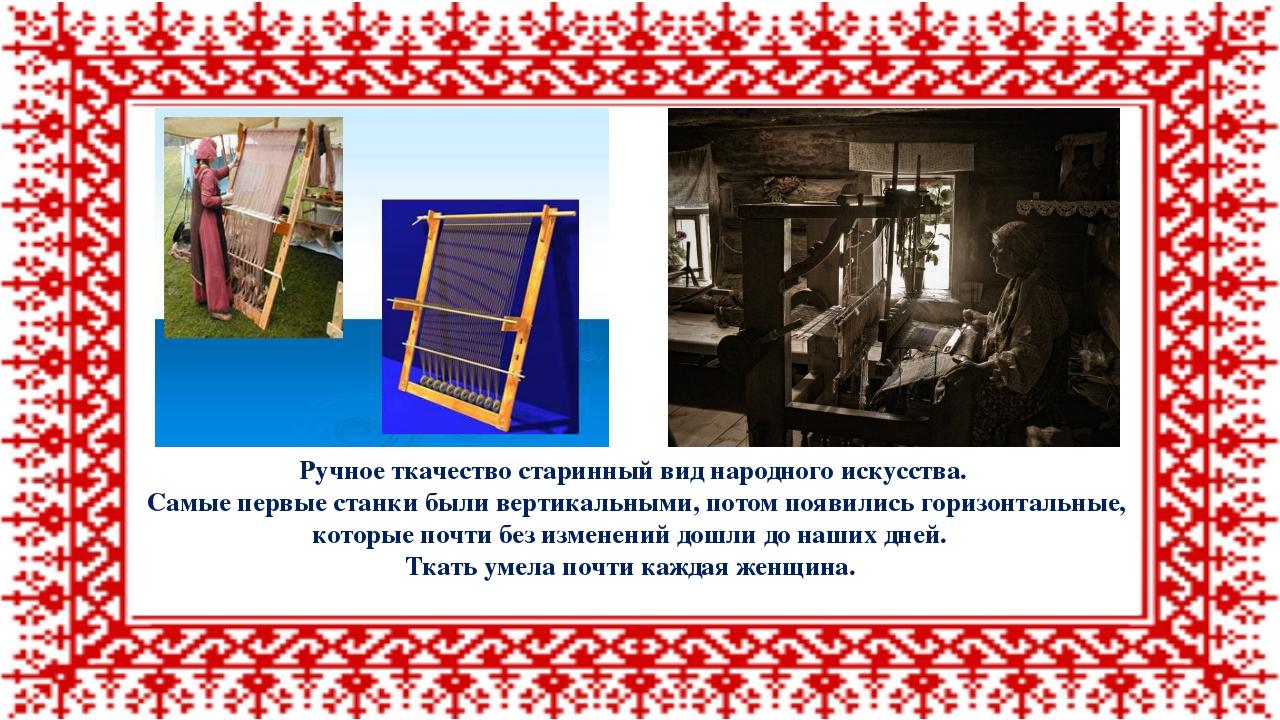 Ручное ткачество старинный вид народного искусства. Самые первые станки были...