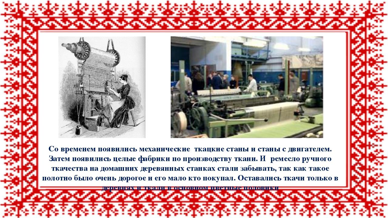 Со временем появились механические ткацкие станы и станы с двигателем. Затем...