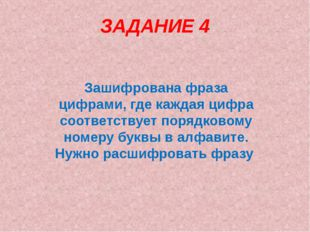 ЗАДАНИЕ 4 Зашифрована фраза цифрами, где каждая цифра соответствует порядково