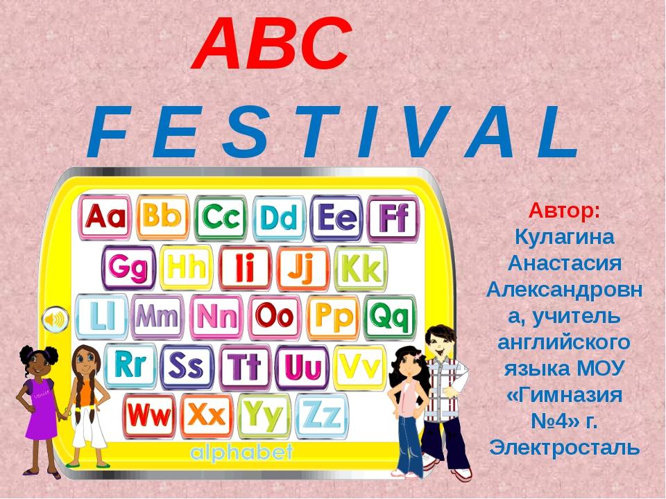 ABC F E S T I V A L Автор: Кулагина Анастасия Александровна, учитель английск...