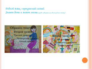 Родной язык –прекрасный самый. Знают дети и знают мамы.(право говорить на сво