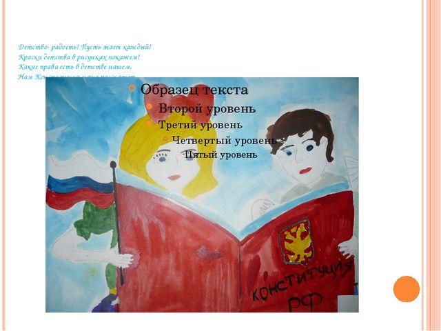 Детство- радость! Пусть знает каждый! Краски детства в рисунках покажем! Каки...