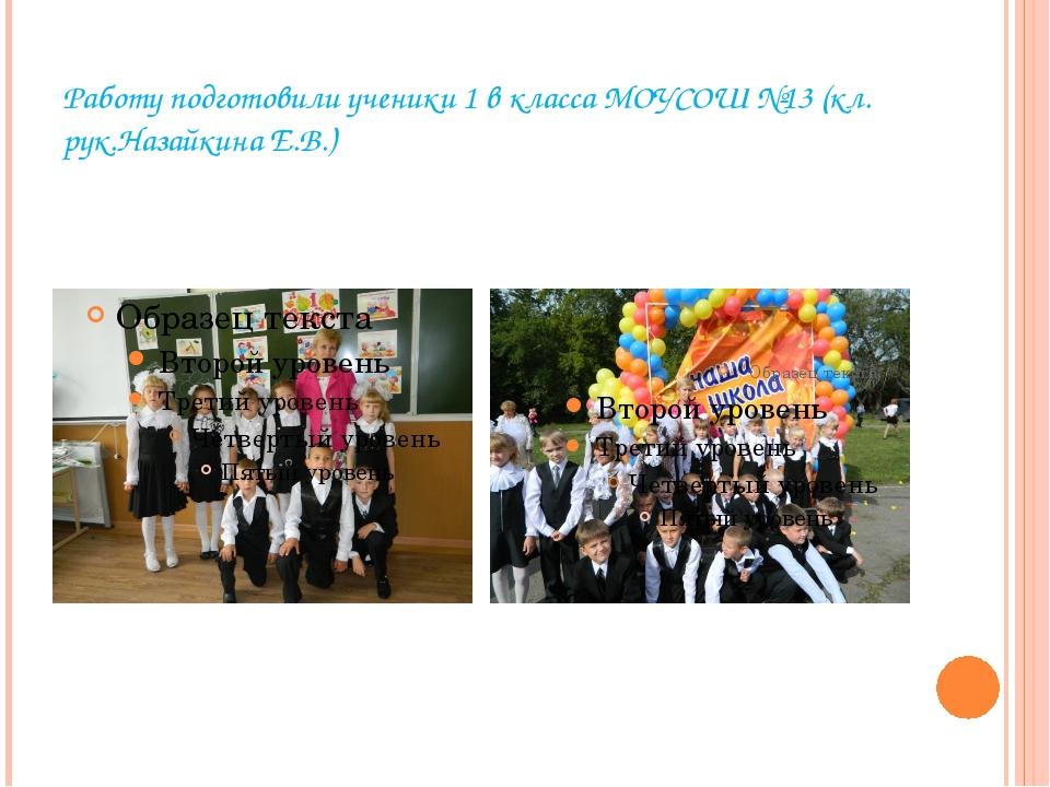 Работу подготовили ученики 1 в класса МОУСОШ №13 (кл. рук.Назайкина Е.В.)
