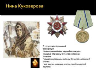 В 14 лет стала партизанской разведчицей. За выполнение боевых заданий награжд