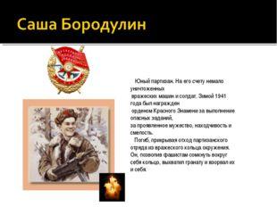 Юный партизан. На его счету немало уничтоженных вражеских машин и солдат. Зи