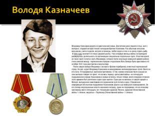 Владимир Казначеев родился в крестьянской семье. Достаточно рано лишился отца