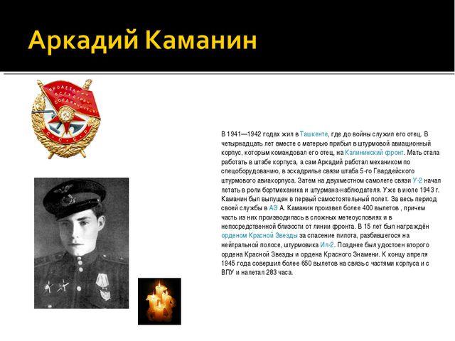 В 1941—1942 годах жил в Ташкенте, где до войны служил его отец. В четырнадцат...