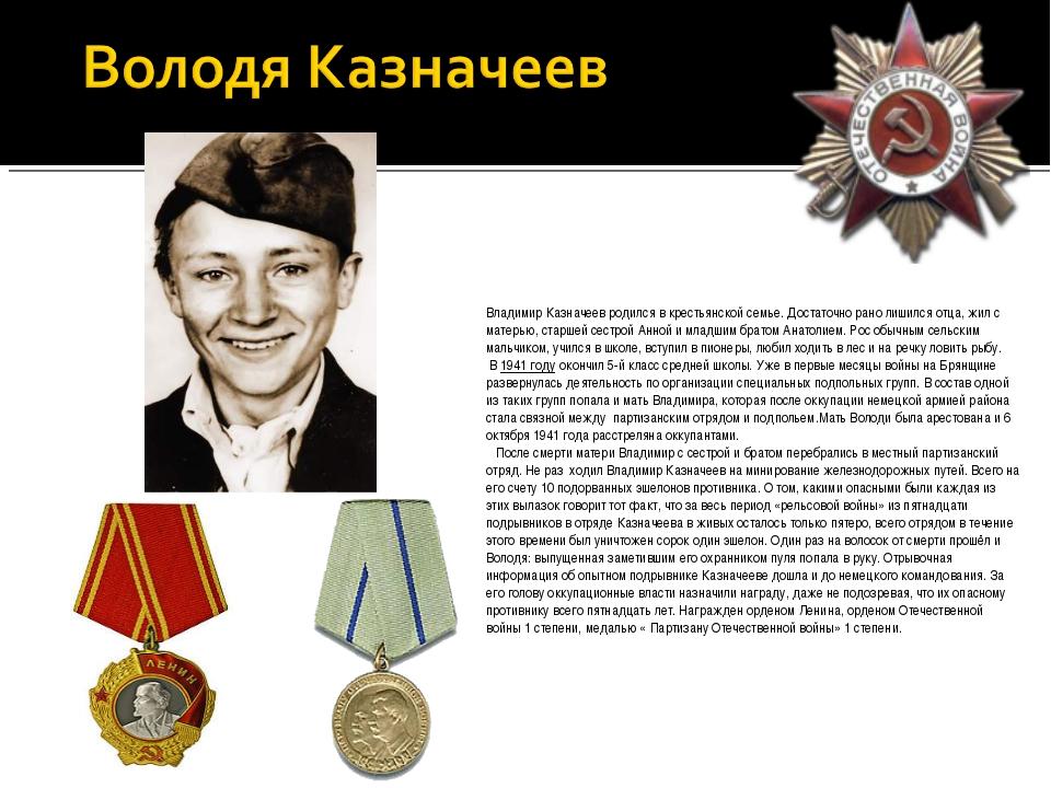 Владимир Казначеев родился в крестьянской семье. Достаточно рано лишился отца...