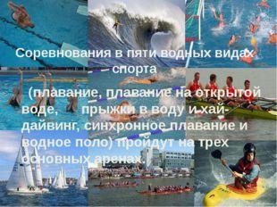 Соревнования в пяти водных видах спорта (плавание, плавание на открытой воде,