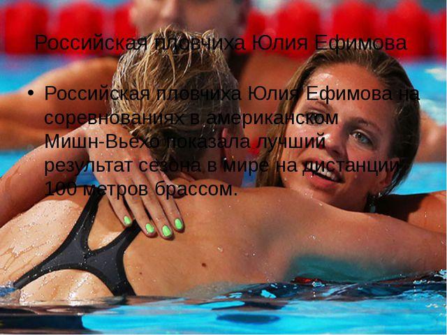 Российская пловчиха Юлия Ефимова Российская пловчиха Юлия Ефимова на соревно...