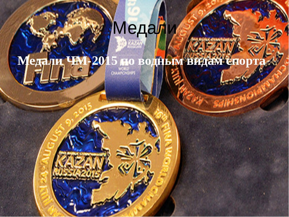 Медали Медали ЧМ-2015 по водным видам спорта