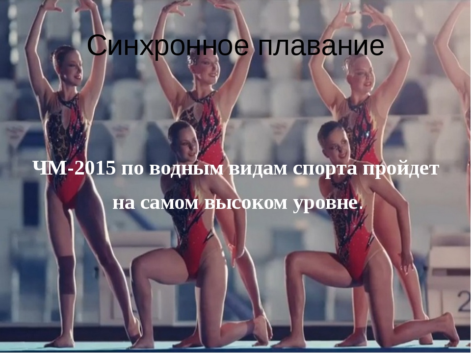 Синхронное плавание ЧМ-2015 поводнымвидамспортапройдет на самом высоком у...