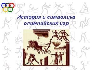 История и символика олимпийских игр