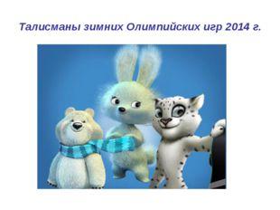 Талисманы зимних Олимпийских игр 2014 г.