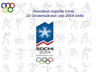 Логотип города Сочи 22 Олимпийских игр 2014 года