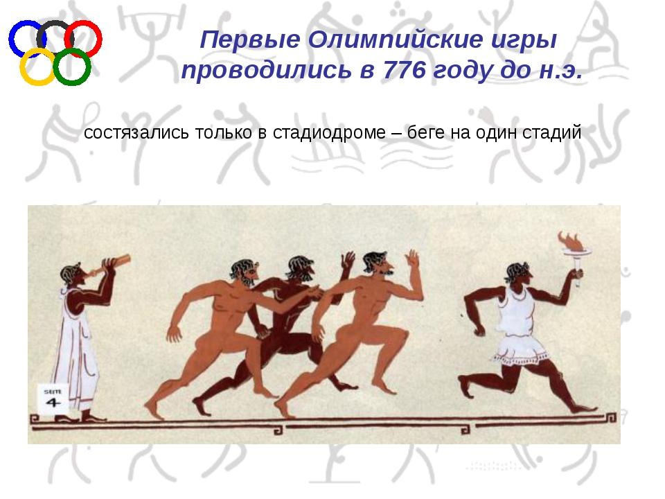 Первые Олимпийские игры проводились в 776 году до н.э. состязались только в с...