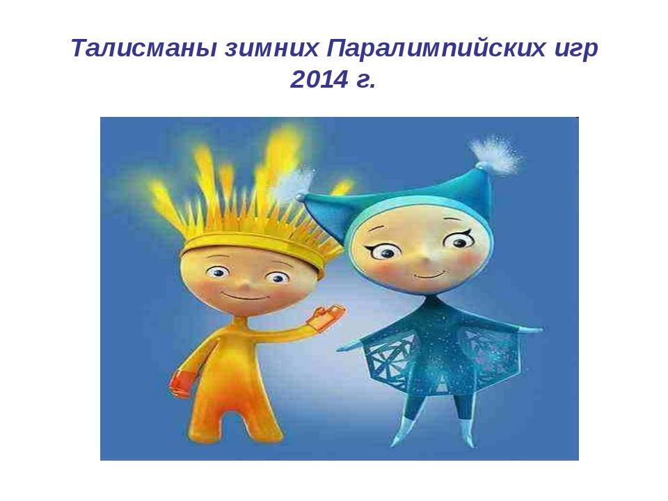 Талисманы зимних Паралимпийских игр 2014 г.