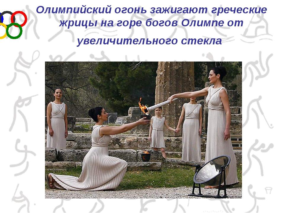 Олимпийский огонь зажигают греческие жрицы на горе богов Олимпе от увеличител...