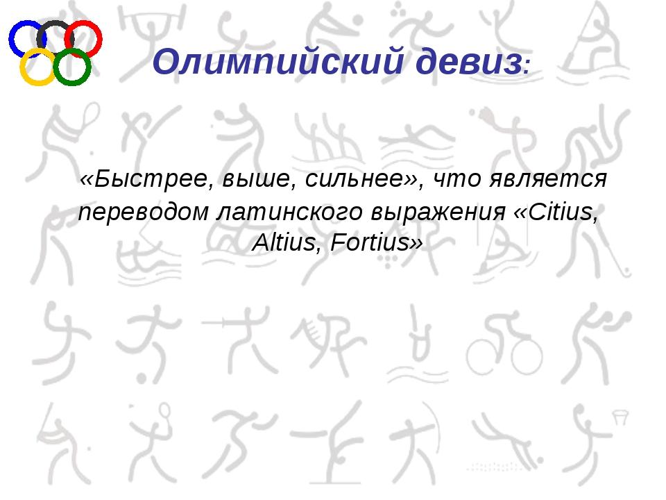 «Быстрее, выше, сильнее», что является переводом латинского выражения «Citiu...