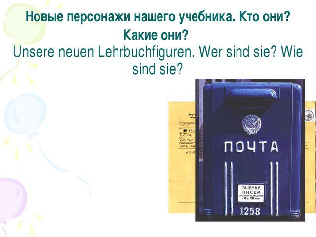 Новые персонажи нашего учебника. Кто они? Какие они? Unsere neuen Lehrbuchfig...