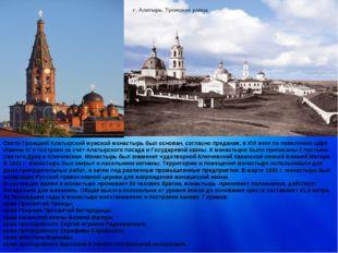 Свято-Троицкий Алатырский мужской монастырь был основан, согласно предания, в