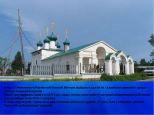 А мы от колокольни Казанской Божией Матери выйдем к одной из старейших церкве
