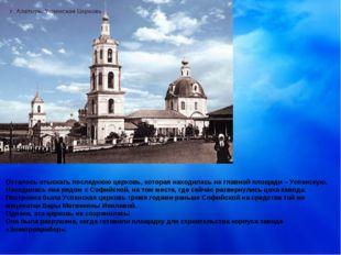 Осталось отыскать последнюю церковь, которая находилась на главной площади –