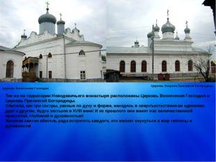Так же на территории Новодевичьего монастыря расположены Церковь Вознесения Г