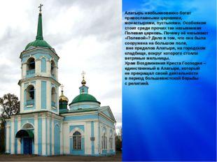 Алатырь необыкновенно богат православными церквями, монастырями, пустынями. О