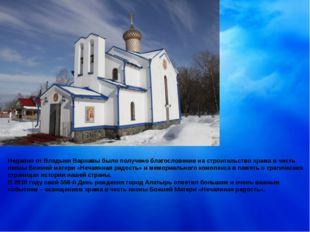 Недавно от Владыки Варнавы было получено благословение на строительство храма