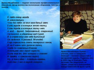 Ирина Михайловна Львова — учитель, поэт и Гражданин Алатыря —человек непросто