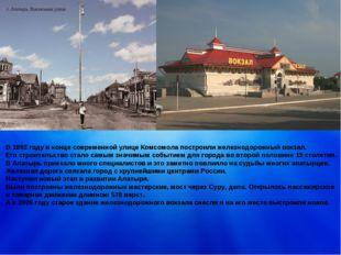 В 1893 году в конце современной улице Комсомола построили железнодорожный вок