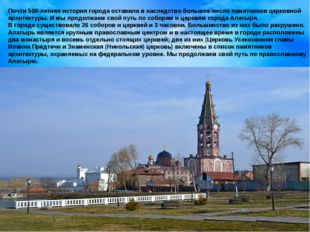 Почти 500-летняя история города оставила в наследство большое число памятнико