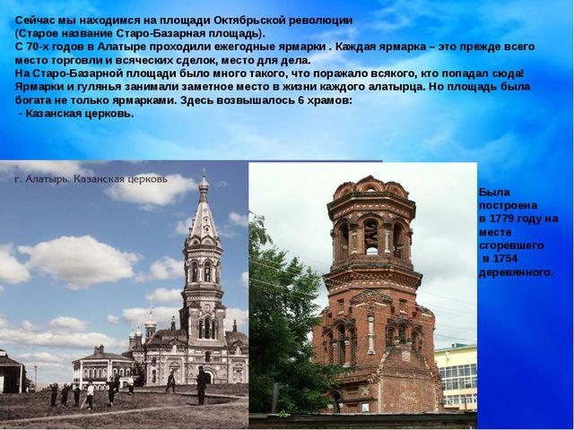 Сейчас мы находимся на площади Октябрьской революции (Старое название Старо-Б...