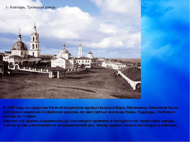 В 1787 году на средства богатой меценатки вдовы генерала Веры Матвеевны Иевле...