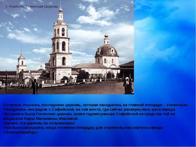 Осталось отыскать последнюю церковь, которая находилась на главной площади –...