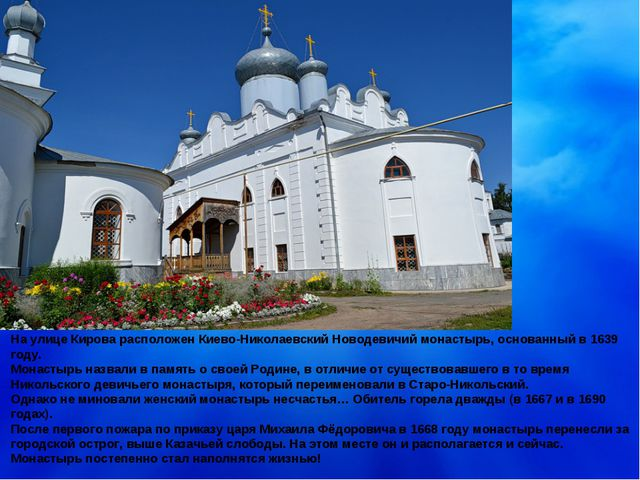 На улице Кирова расположен Киево-Николаевский Новодевичий монастырь, основанн...