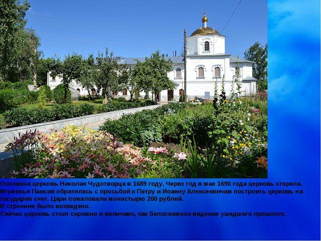 Основана церковь Николая Чудотворца в 1689 году. Через год в мае 1690 года це...