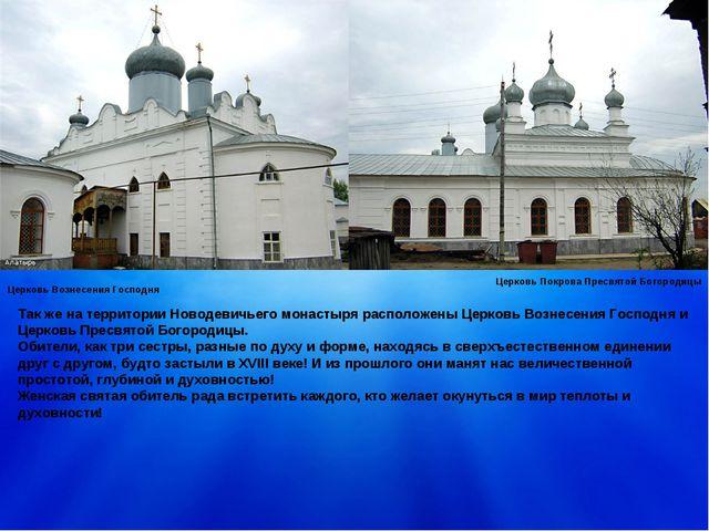 Так же на территории Новодевичьего монастыря расположены Церковь Вознесения Г...