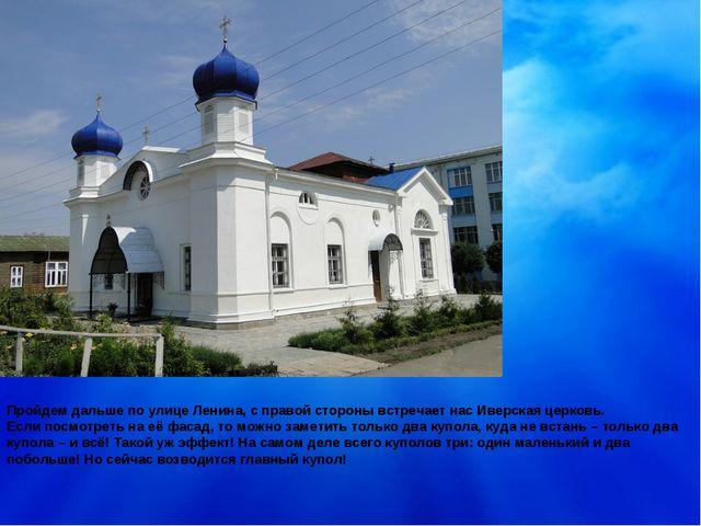 Пройдем дальше по улице Ленина, с правой стороны встречает нас Иверская церко...