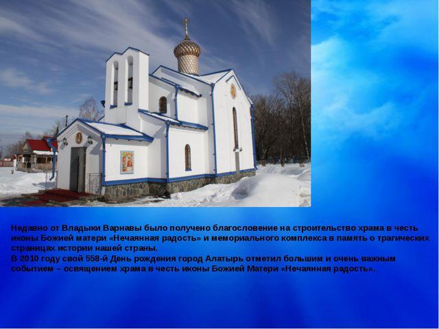Недавно от Владыки Варнавы было получено благословение на строительство храма...