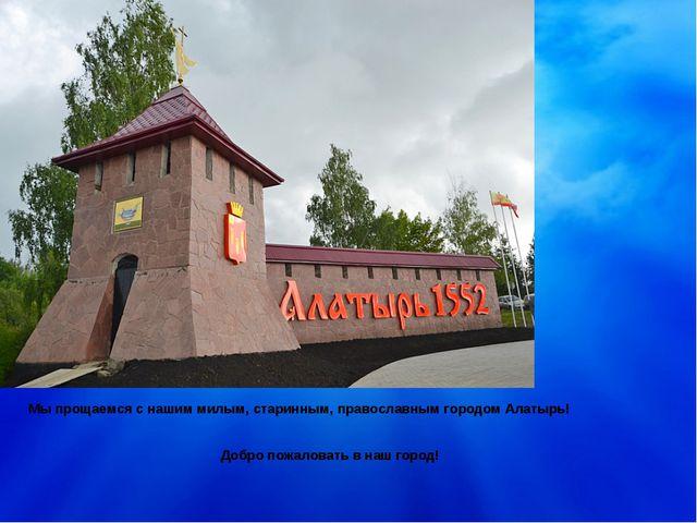 Мы прощаемся с нашим милым, старинным, православным городом Алатырь! Добро по...