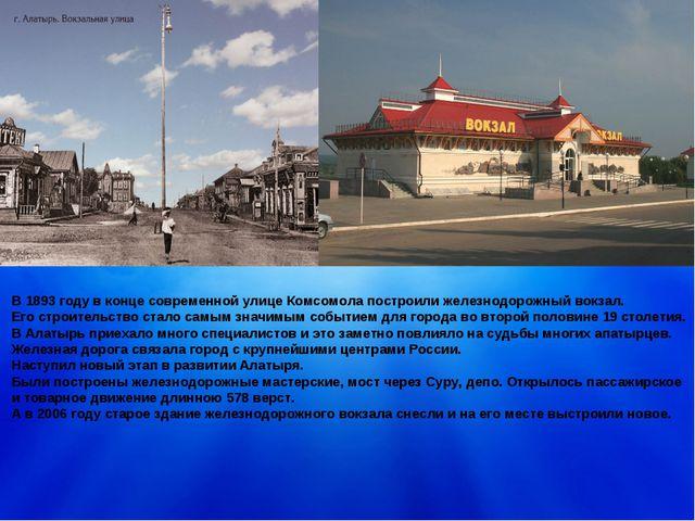 В 1893 году в конце современной улице Комсомола построили железнодорожный вок...