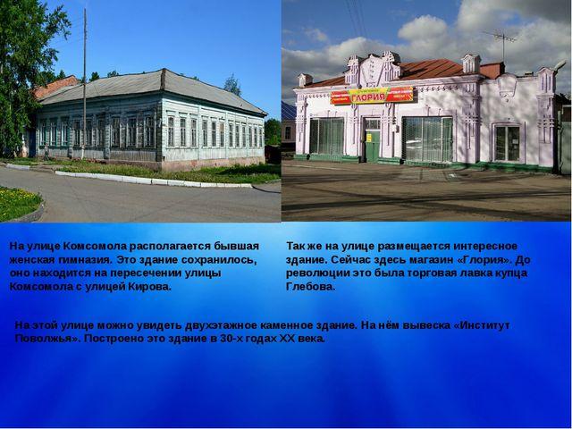 На улице Комсомола располагается бывшая женская гимназия. Это здание сохранил...