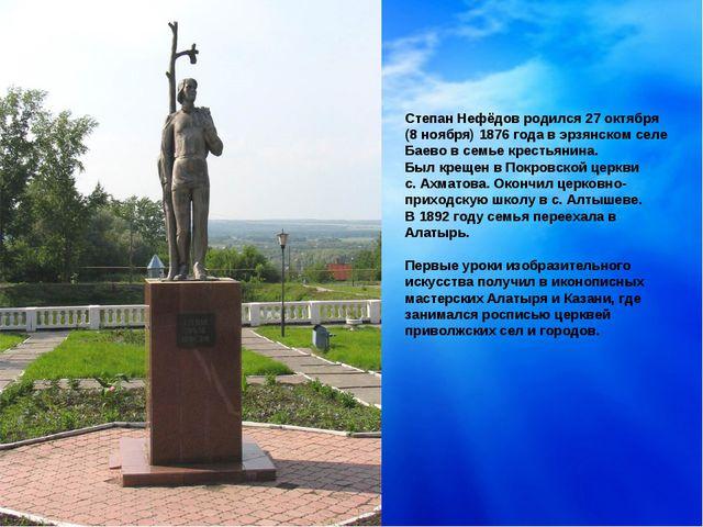 Степан Нефёдов родился27 октября (8 ноября) 1876 года в эрзянском селе Баев...