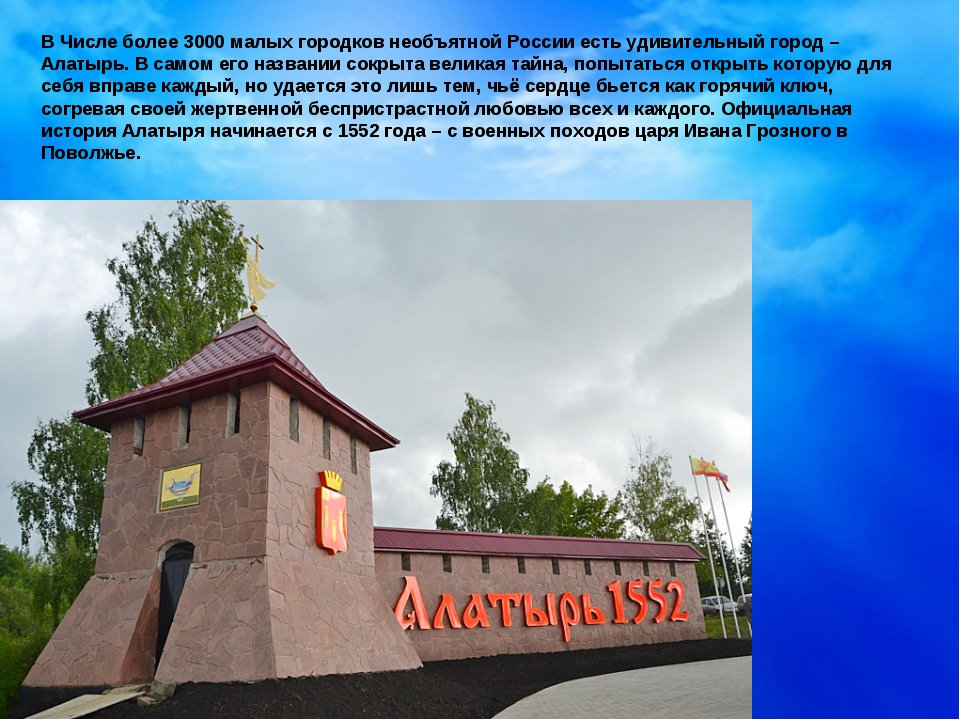 В Числе более 3000 малых городков необъятной России есть удивительный город –...