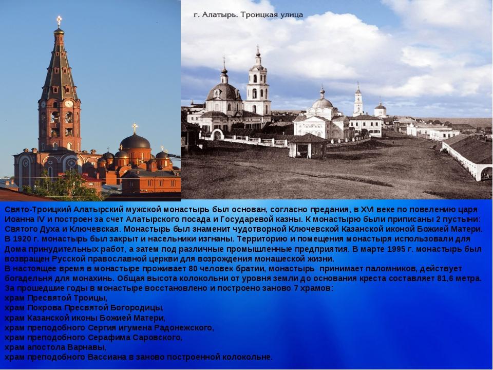 Свято-Троицкий Алатырский мужской монастырь был основан, согласно предания, в...